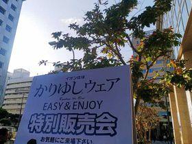 ビル街に差し込む光。午後5時ごろの那覇市内。タイムスビルではイオン琉球のかりゆしウエア特別販売会を開催中です。
