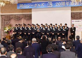 約350人が発足20周年の節目を祝った岡山シーガルズの感謝会