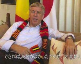 日本戦を前にベルギー大使館が公開した動画。スレーワーゲン大使が鳴子を手に意気込みを語った