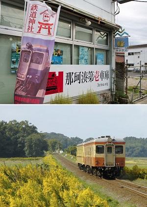 (上)三鉄ものがたりの拠点「那珂湊第壱車庫」には、早くも鉄道神社の「のぼり」が。隣の空き地も神社の候補地の一つという、(下)セイタカアワダチソウの花道をゆく2008年のキハ205(前)。この車両も今はすっかり色あせ、那珂湊駅の車庫で眠っていることが多い。ちなみに後ろのキハ2004は福岡県の平成筑豊鉄道に譲渡された