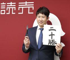 契約更改交渉を終え、来季の目標を書いた色紙を手にするプロ野球巨人の菅野智之投手=17日午後、東京・大手町の球団事務所