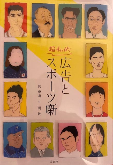 広告とスポーツについて書かれた岡康道さんエッセイ集