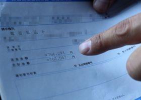 被害者の男性が約76万円を振り込んだ際の払込票