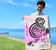宍道湖岸の岸公園で音楽祭をPRする岩崎委員長