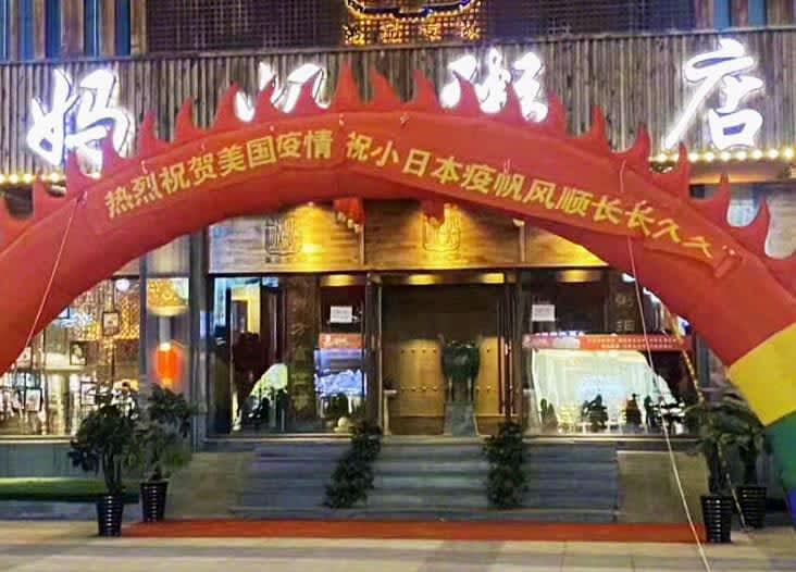 中国の短文投稿サイト「微博(ウェイボ)」に投稿された、中国・瀋陽の飲食店前に掲げられた横断幕の写真(共同)