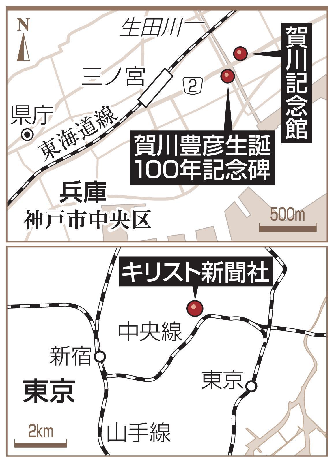 神戸・賀川記念館、キリスト新聞社