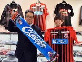 サイズによっては品切れとなっているユニホーム(右)。近く新デザインのタオルも販売する=札幌市中央区の公式グッズショップ「シースペース」