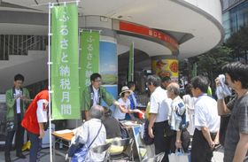 ふるさと納税の地域を応援するという制度本来の趣旨を伝えるPRイベント=8月、東京都千代田区