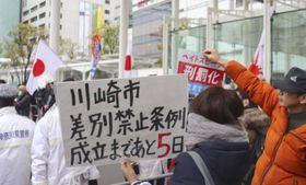 JR川崎駅前で差別禁止条例の成立を訴える人たち