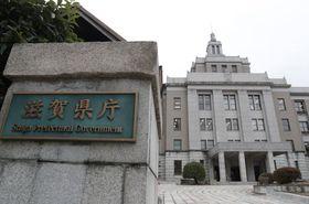 【資料写真】滋賀県庁