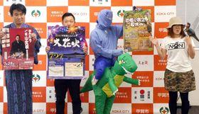 夏のイベントを宣伝する甲賀市観光協会メンバー(滋賀県甲賀市役所)