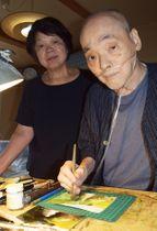 終末期、自宅で水彩画を描きながら、自分らしく生きる吉見隆さん(右)と妻のたつ子さん