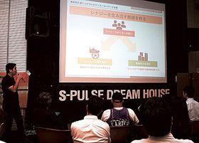 観戦体験など具体的な新事業を提案したワークショップ=静岡市清水区
