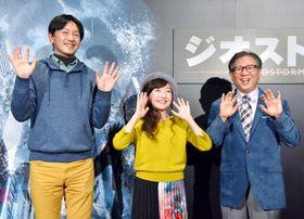 映画「ジオストーム」をPRする(左から)依田司、谷花音、森田正光=東京都内