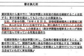 財務省の調査結果で報告された、書き換え前の文書にあった記載