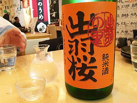 【3234】出羽桜 純米 しぼりたて 生原酒 出羽の里(でわざくら)【山形県】