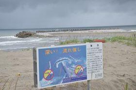 ヘッドランドの前には注意を促す看板が設置されている=鉾田市滝浜