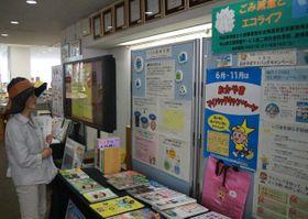 ごみの減量を促すポスターや書籍を集めた展示