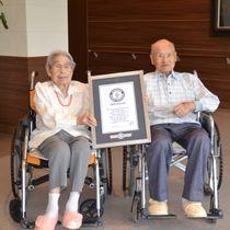「存命中の最長寿夫婦」としてギネス世界記録に認定された松本さん夫妻=高松市香川町