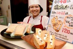 かみや製菓本舗が売り出す「赤穂塩菓」。凍らせているため、塩分補給に最適という=赤穂市塩屋
