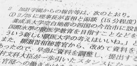 愛媛県が国会に提出した文書コピーの一部。「理事長が首相と面談」などの記載がある