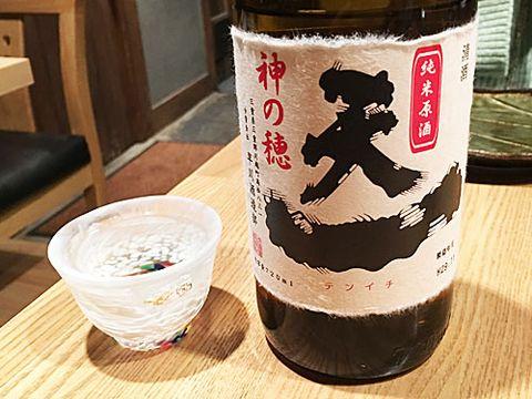 【3236】天一 純米 無濾過生原酒 神の穂(てんいち)【三重県】