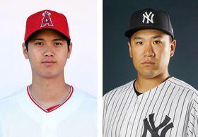 エンゼルスの大谷翔平選手、ヤンキースの田中将大投手(ゲッティ=共同)