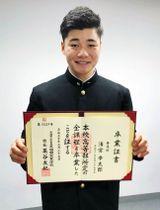 早稲田実業高の卒業証書を手にする日本ハムの清宮幸太郎内野手=16日、東京都国分寺市