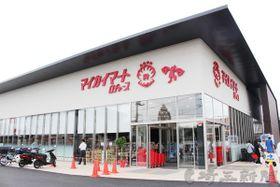 13日にオープンした「マイカイマート上尾店」=上尾市小泉