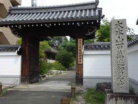 知恩寺から名称変更した浄土宗大本山・百萬遍知恩寺(京都市左京区)