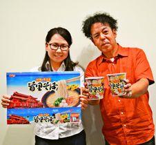 オリジナルカップ麺「首里そば」をPRする、(左)沖縄ファミリーマート亀谷明子さんと、首里そば店主の仲田靖さん=10日、沖縄タイムス社