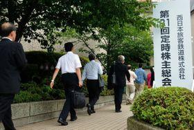 株主総会の会場に入るJR西日本の株主ら=大阪市北区中之島5