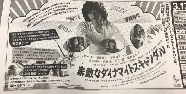 公開中の「素敵なダイナマイトスキャンダル」の新聞広告