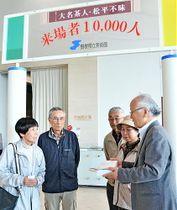 長谷川三郎館長(右)から祝福を受ける森田洋子さん(左)ら=松江市袖師町、島根県立美術館