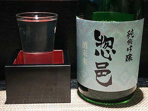 【4257】惣邑 純米吟醸 酒未来(そうむら)【山形県】