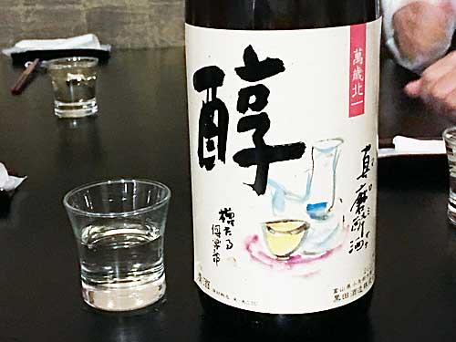 富山県小矢部市 黒田酒造