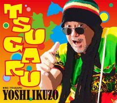吉幾三さんの新曲「TSUGARU」のジャケット写真(徳間ジャパンコミュニケーションズ提供)
