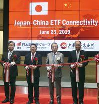 記念式典でテープカットするJPXの清田瞭CEO(右から2人目)ら=25日午前、東京・日本橋兜町の東京証券取引所