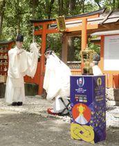 京都・下鴨神社で開催されたラグビーW杯の成功祈願の集い。右手前は優勝杯「ウェブ・エリス・カップ」=17日午前