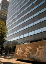 東京地方検察庁