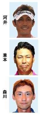 ゴルフ 中四国オープン 30日から3日間 河井、兼本らV争い