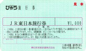 4月30日で廃止される「JR東日本旅行券」の見本(同社提供)