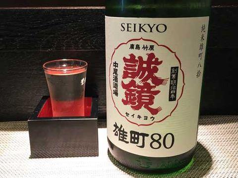 【3969】誠鏡 純米 雄町 八拾 番外品 無濾過生原酒(せいきょう)【広島県】