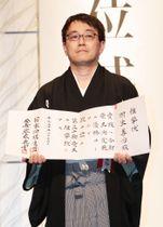 第30期竜王就位式で推挙状を披露する羽生善治竜王=16日午後、東京都内のホテル