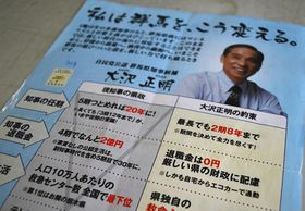 大沢知事が初当選の際に掲げた公約のちらし=前橋市で