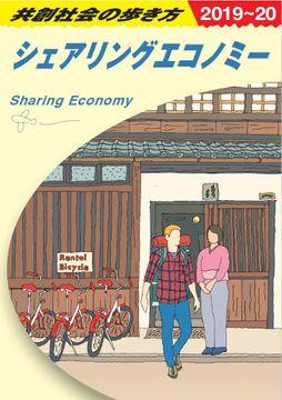 「共創社会の歩き方 シェアリングエコノミー」の表紙