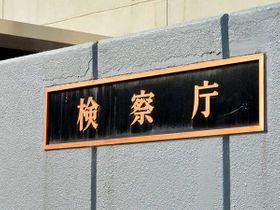 行田の利根川で知人殺害の男、さいたま地検が起訴