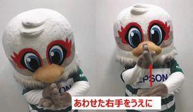 22日のスペシャルマッチに向けて「ありがとう」の手話を披露する松本山雅FCマスコットキャラのガンズくん=同FC提供