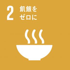 SDGsの第2目標 飢餓をゼロに
