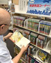 市立米沢図書館に開設した「英語多読」コーナー。現在は約1000冊を貸し出し対象としている=米沢市